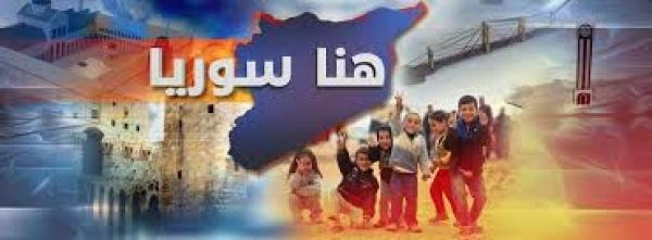مشاركة للزميل قرنفل في آخر حلقة من برنامج هنا سوريا في العام 2017