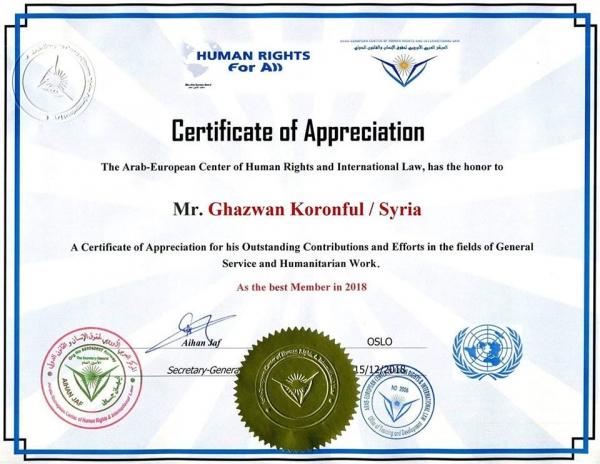 المركز العربي الأوروبي لحقوق الانسان والقانون الدولي بالنرويج  يكرّم الزميل غزوان قرنفل رئيس التجمع