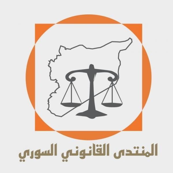 قانون الأحوال الشخصية السوري بين الواقع والطموح \ المحامية سحر حويجة \ المصدر : المنتدى القانوني السوري