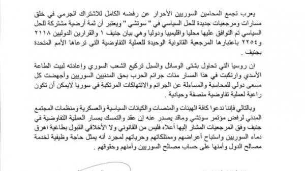 بيان لتجمع المحامين السوريين برفض مؤتمر سوتشي وماقد يخلص إليه