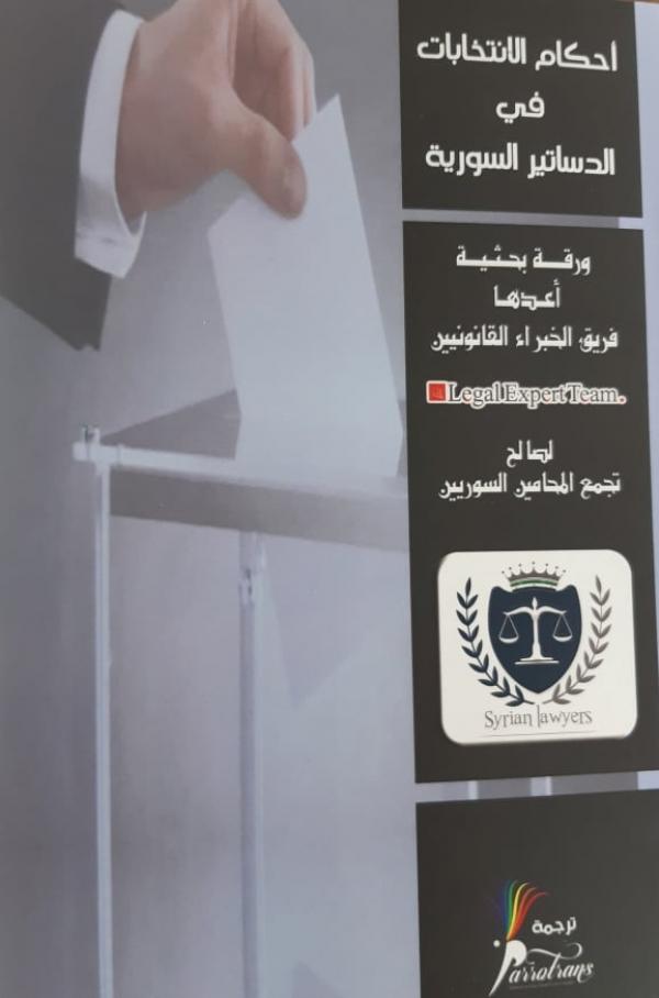 أحكام الانتخابات في الدساتير السورية  ( ورقة بحثية لتجمع المحامين السوريين بالتعاون مع فريق الخبراء القانونيين )