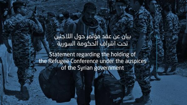 33 منظمة المجتمع المدني تدين عقد مؤتمر للاجئين تحت رعاية الحكومة السورية .